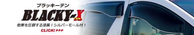 OXバイザー BLACKY-X ブラッキーX ブラッキーテン 商品詳細