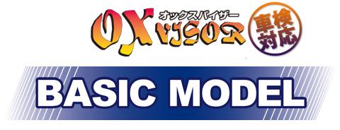 OX VISOR OXバイザー オックスバイザー BASIC MODEL ベーシックモデル